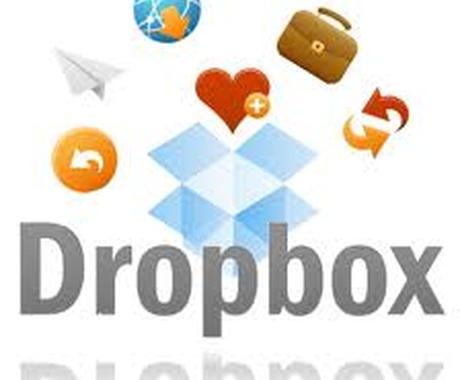 あなたのDropboxボーナス記憶容量を2ギガ追加します【数量限定】 イメージ1