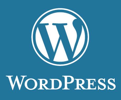 WordPressサイトのサーバーの引越し移転ます WordPressサイトのサーバーからサーバーへの引越し イメージ1