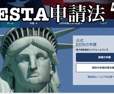 5分で出来る!ESTA申請方法サポートします アメリカやハワイに渡航されるあなたへ イメージ1
