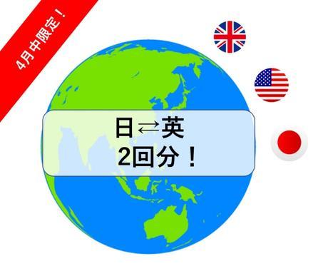 出品記念!【翻訳2回分】日英翻訳いたします 4月中までのご依頼で1,000円! イメージ1