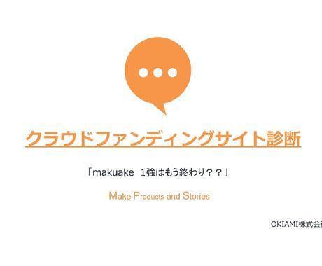 ぴったりなクラウドファンディンサイト教えます makuake1強時代はもう終わり?クラファンコンサルが診断 イメージ1