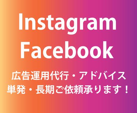 Facebook・Instagram広告運用します [web解析士]アドバイス・運用など幅広くサポート可能です! イメージ1