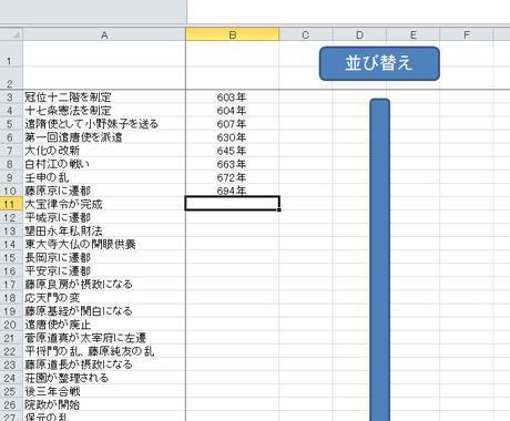日本史年表暗記Excelシートを提供します ボタンを押すと答えが現れる、問題の並べ替えもボタン押すだけ イメージ1