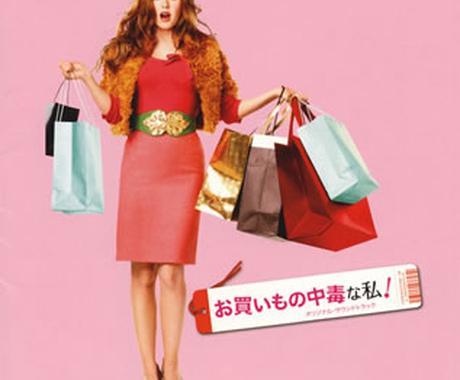 Amazonの買い物を安く買う方法【ネットショッピング】 イメージ1