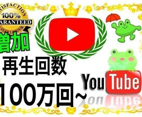 YouTube再生回数が増えるよう宣伝します YouTube再生回数が2000回増えるまで宣伝し続けます! イメージ1