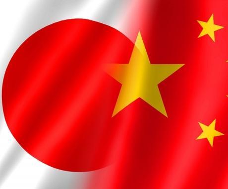 中国語(簡体字/繁体字)→日本語に翻訳します 用途に合わせた自然な翻訳!ビジネスの実績あり! イメージ1