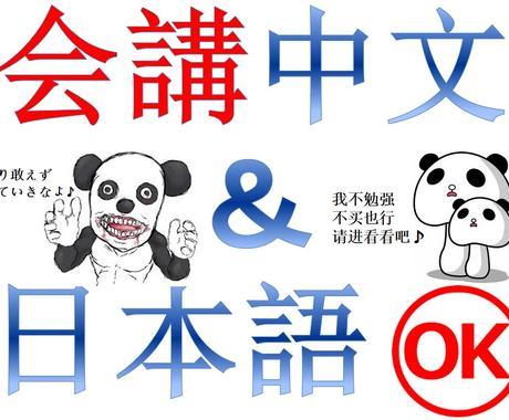 日本語のPOPやマニュアルを中国語に翻訳します 中華系のお客様やスタッフに必ず伝えたいメッセージがある時に✩ イメージ1