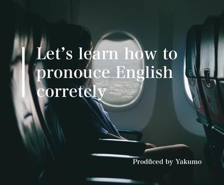 中・上級者向けの英語発音矯正レッスンをします 現地で本当に使える英語の発音を教えます! イメージ1