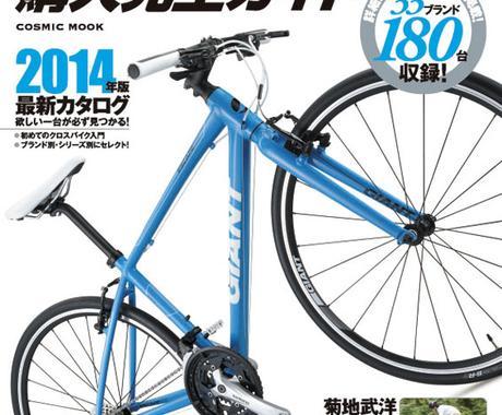 ガイド本の著者が自転車購入のお手伝いをします ロードバイクやクロスバイク購入を検討中の方におススメです イメージ1