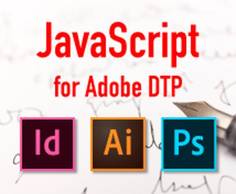 Adobe系JavaScriptの制作します InDesign、Illustrator、Photoshop イメージ1