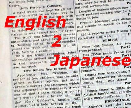 取説など英文和訳承ります 数ページの資料を英文和訳します イメージ1