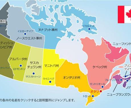 カナダのワーホリ特別措置申請の仕方お教えます 新型コロナウイルスの影響を心配している方へ イメージ1