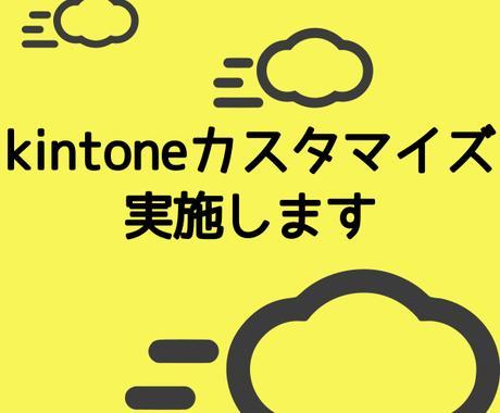kintoneカスタマイズ実施します 3時間以内で実装可能なカスタマイズなら何でも実施致します イメージ1