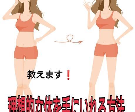 理想的な体を手にいれる方法教えます ダイエット挫折されてきた方必見❗ イメージ1