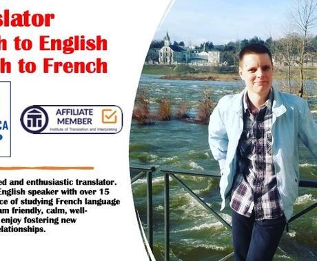 フランス語翻訳(現地人)します ⭐️経験豊富な現地人と共に翻訳⭐️ イメージ1