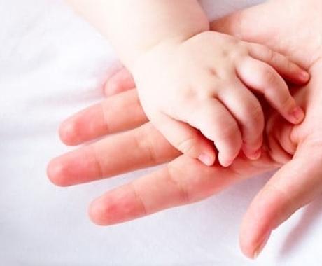 妊活や不妊治療中の方の悩みを解決します 子供さんが欲しい人の心が軽くなり早く授かって欲しいです イメージ1