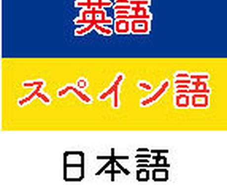 英語⇄スペイン語⇆日本語 翻訳ます アメリカ⇆メキシコを頻繁に行き来する日本人が翻訳 イメージ1