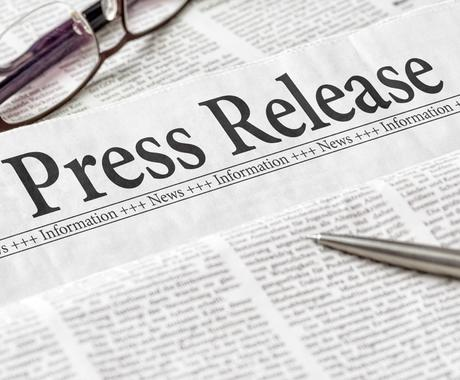 プレスリリース、PR文章書きます 元企業広報がプレスリリースやPR文章を作成します! イメージ1