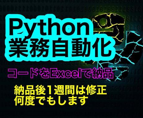 Python 自動化コードを作成代行します 退屈な事務作業の自動化Pythonコードを作成します。 イメージ1