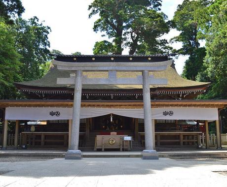 鹿島神宮・香取神宮・息栖神社へ代理祈願致します 2021年4月18日開催☆道開き、地震、縁結び、浄化力アップ イメージ1