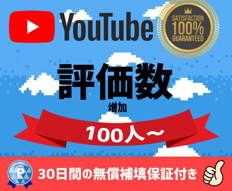 YouTubeで評価が増えるまで動画を拡散します ⭐️2000円で+100評価!増えるまで拡散し続けます イメージ1