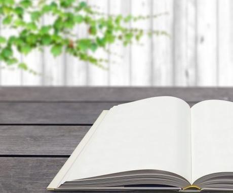 はじめての電子書籍出版の相談承ります 3冊の出版経験があなたの困った・わからないを解決します イメージ1