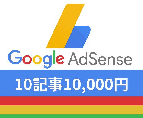 アドセンス申請用ブログ10記事セット書きます 10記事合計1万文字以上! 画像&見出し付きですぐ使えます イメージ1