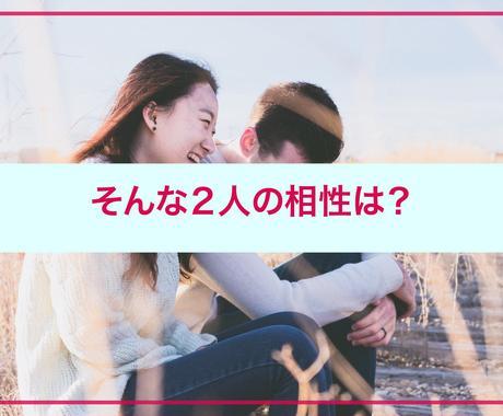 ステップ式の相性占い♡シンボル重ねて占います ☆運命の第三シンボルまで進むか、選ぶのはアナタ☆ イメージ1
