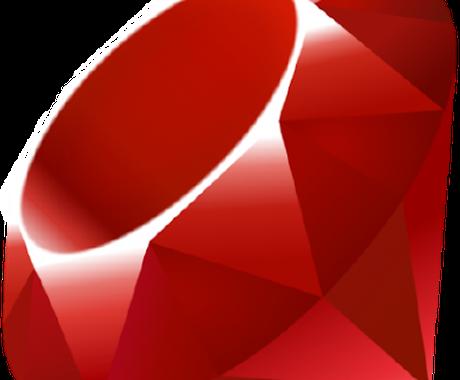 rubyで小規模なプログラムを書きます 不具合・欲しい機能実装できない悩み解決します イメージ1