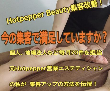 Hotpepper Beautyの集客改善します 元ホットペッパー営業が、お店の集客効果の改善を提案します! イメージ1