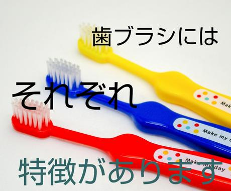 歯ブラシ、歯磨き粉、フロス、ガム等の説明文考えます 歯科医院で取り扱ってる物品販売のためのキャッチフレーズを提供 イメージ1