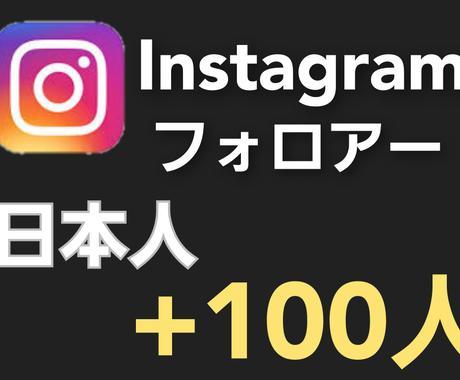 インスタ★日本人フォロワーを100人増やします インスタグラム★日本人フォロワーを100人増やします!! イメージ1