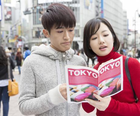 東京の観光ガイドがプラン作り&旅のサポートをします 東京旅行を計画しているけど、どうすれいいか分からない方へ! イメージ1