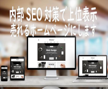 月額定額制でサイト上位検索の内部対策をします 内部SEO施策で売れるサイトへ改善!アクセス増で売り上げUP イメージ1