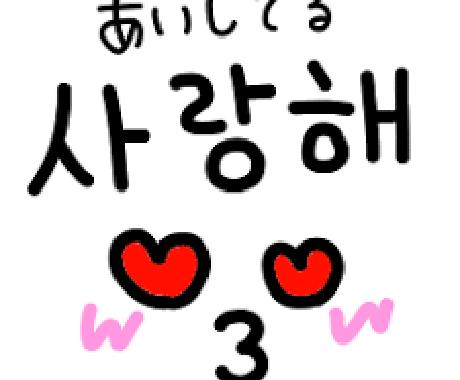 韓国語⇔日本語翻訳します 韓国語でなんて書いてある?この日本語は韓国語でなんて言う? イメージ1