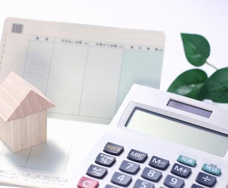 低年収でも可能な不動産投資を案内します 不動産投資に興味があるけれど年収が満たない方向けの商品です。 イメージ1