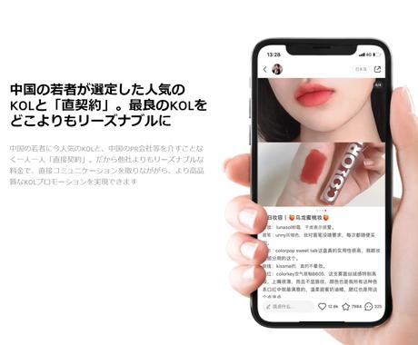 中国での販促に最適なKOL広告をご案内します 人気KOL達と「直契約」、だから最良のKOLをリーズナブルに イメージ1