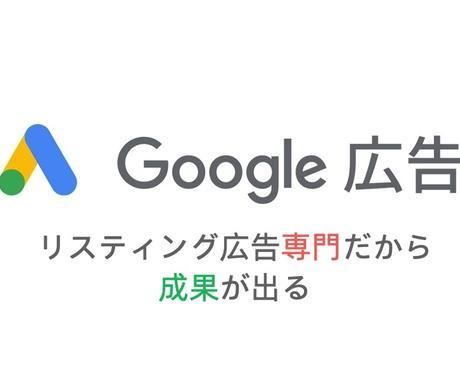 """Googleリスティング""""専門""""広告代理します Googleリスティング専門で5年以上の運用経験があります イメージ1"""