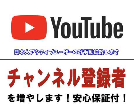 Youtube日本人登録者20人まで手動拡散します 国内アクティブユーザーのみ。安心安全で登録者を伸ばしたい方へ イメージ1