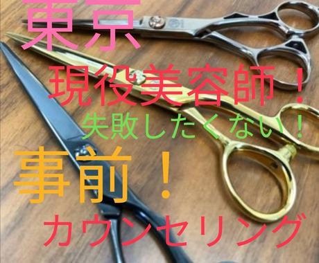 東京の現役美容師!失敗しないカウンセリングします 思った感じと違う、うまく伝えられないを未然に防ぎましょう! イメージ1
