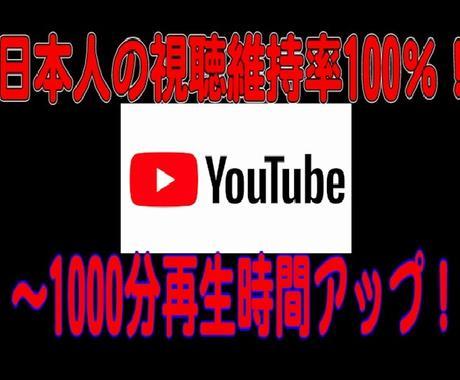 期間限定❗️YouTube収益化!応援します 視聴者維持保証!日本人限定で拡散!200分1000円❗️ イメージ1