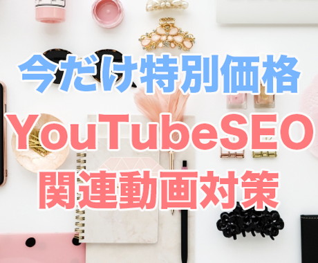 YouTubeSEO・関連動画対策いたします YouTube始めたての方必見♪30名限定1000円! イメージ1
