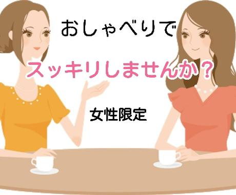 人としゃべれないストレス解消できます おしゃべりが最近足りなくて何となく退屈な方に【女性限定】 イメージ1