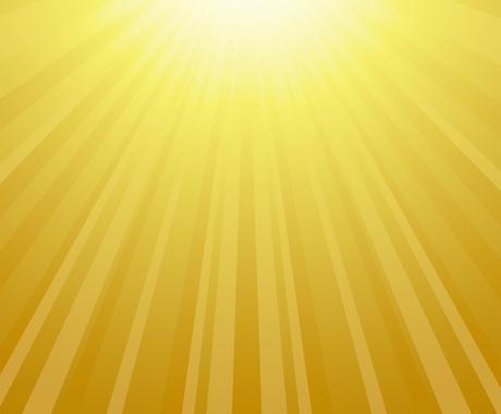 創始者が直接★豊穣の黄金光線ヒーリングいたします 経験豊富なヒーラーで安心です。 イメージ1