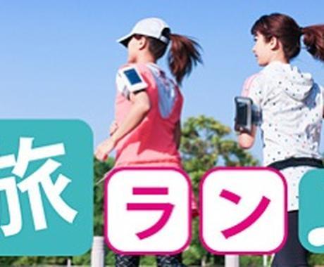 ランナーへ 日本、世界の都市のBEST旅ランコースとTIPs教えます!! イメージ1