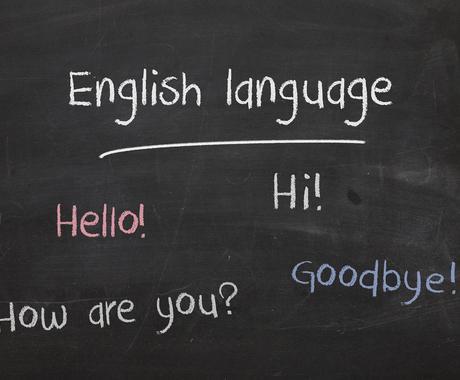 初心者限定【話せるようになる】英会話を教えます 発音と会話に特化した【結果重視】のマンツーマンレッスンです♪ イメージ1