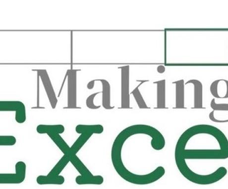 Excel関係の疑問答えます 事務系副業チャレンジ!VBA対応致します! イメージ1