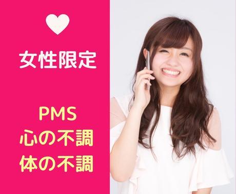 女性限定♪PMS、生理中の不調、不安お聞きします PMS経験者のナースが、心と体の不調をサポートします イメージ1