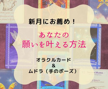 願いを叶えるために何が必要か伝えます 新月にお薦め!オラクルカード&ムドラ(手のポーズ)で道が開く イメージ1