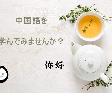 初心者・簡単な中国語の会話の練習のサポートをします 会話の練習に・発音が苦手だと思っている方へ! イメージ1